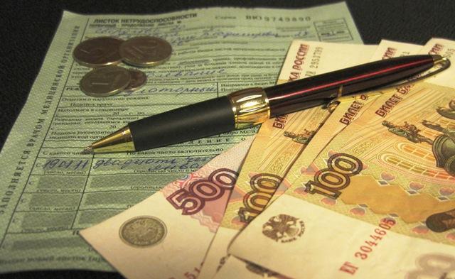 Оплата больничного листа Красноармейск